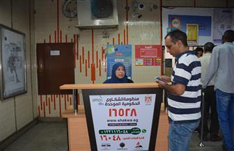 منظومة الشكاوى الحكومية تتعامل مع 284 شكوى من 12 محافظة.. أغلبها في القاهرة