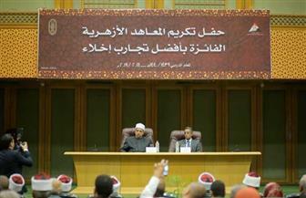 رئيس قطاع المعاهد الأزهرية: الأزهر الشريف يسعى لتحقيق الريادة في ملف الأمن والسلامة | صور