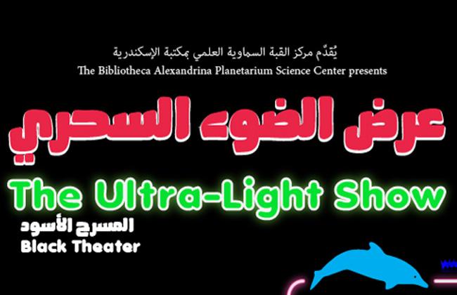 المسرح الأسود ورحلة داخل جسم الإنسان في عروض القبة السماوية بمكتبة الإسكندرية