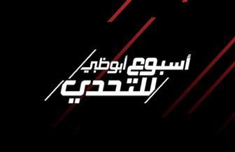 """""""أسبوع أبو ظبي للتحدي"""" يكشف فعالياته الترفيهية والرياضية"""