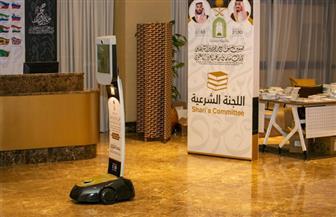 للمرة الأولى.. الروبوت الآلي يقدم خدمة الإفتاء لضيوف برنامج الحج والعمرة