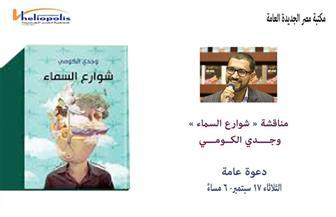 """مناقشة المجموعة القصصية """"شوارع السماء"""" لوجدي الكومي بمكتبة مصر الجديدة"""