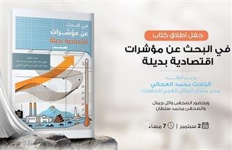 """توقيع كتاب """"في البحث عن مؤشرات اقتصادية بديلة"""" بدار المرايا.. غدا"""