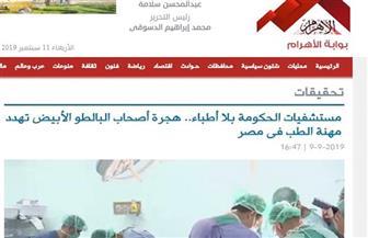 """نقلا عن """"بوابة الأهرام"""".. """"روسيا اليوم"""" يتناول تحقيق """"مستشفيات الحكومة بلا أطباء"""""""