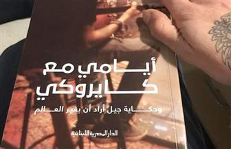 """ندوة حول كتاب """"أيامي مع كايروكي"""" لولاء كمال.. 19 سبتمبر"""