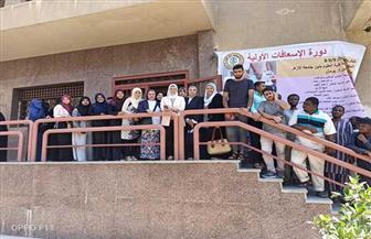 دورات تدريبية في الإسعافات الأولية للطلاب الوافدين بجامعة الأزهر