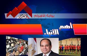 """موجز لأهم الأنباء من """"بوابة الأهرام"""" اليوم الخميس 12 سبتمبر 2019   فيديو"""