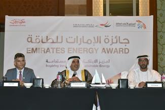 إطلاق الدورة الرابعة لجائزة الإمارات للطاقة 2020 من القاهرة | صور