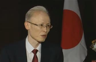 السفير الياباني: ننقل التكنولوجيا وتنمية الموارد البشرية إلى مصر  فيديو