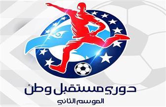 ننشر الفرق الصاعدة للتصفيات النهائية لدوري مستقبل وطن لكرة القدم في كفر الشيخ