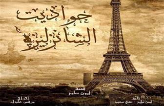 """""""حواديت الشانزليزيه"""" ينتقل إلى ديكور جديد بعد مشاهد """"عماد الدين"""""""