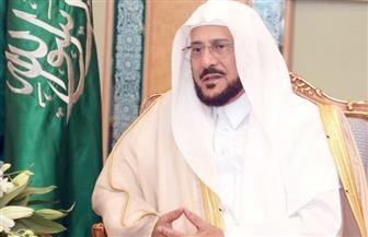 وزير الأوقاف السعودي: الرئيس السيسي حمى الدين والتراث