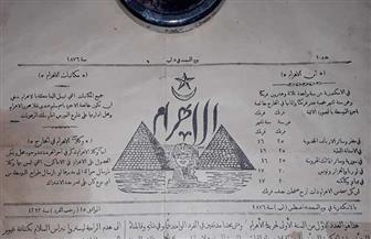 الأربعاء المقبل.. مكتبة الإسكندرية تحتفي بذكرى صدور العدد الأول للأهرام