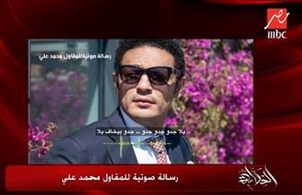 """رسالة صوتية للمقاول الهارب محمد علي يهدد بضرب والده بـ""""الحذاء""""   فيديو"""
