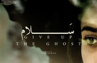 """الفيلم الأردني """"سلام"""" في المسابقة الرسمية لـمهرجان الجونة السينمائي"""