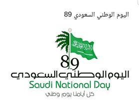 نجوم إف إم تشارك السعودية احتفالاتها باليوم الوطني الـ89