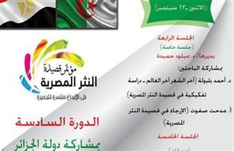 """السبت.. انطلاق مؤتمر قصيدة النثر المصرية و""""الجزائر"""" ضيف شرف"""