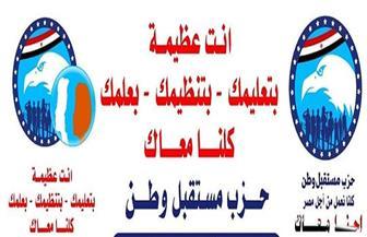 """""""مستقبل وطن"""" يواصل فعاليات حملة """"أنتِ عظيمة"""" فى الإسماعيلية"""