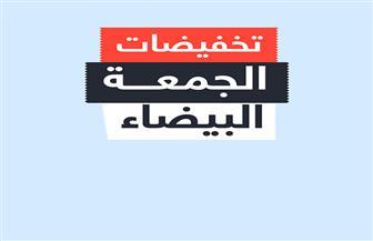 أهم عروض الجمعة البيضاء من موقع نون وسيفي لعام 2019