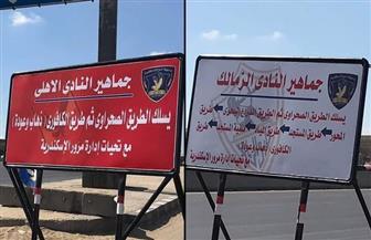 علامات إرشادية خاصة لجمهور الأهلي والزمالك في طريق ملعب برج العرب