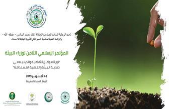 المؤتمر الإسلامي لوزراء البيئة يعقد دورته الثامنة في مقر الإيسيسكو بالرباط