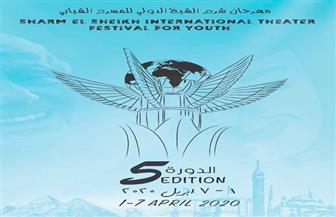 مهرجان شرم الشيخ الدولي للمسرح الشبابي يطلق استمارة المشاركة في دورته الخامسة