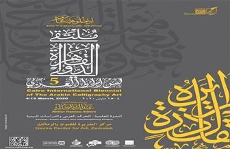 غدا.. افتتاح الدورة الخامسة من ملتقى القاهرة للخط العربي في مركز الجزيرة للفنون