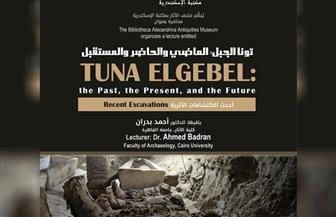 """""""تونا الجبل.. الاكتشافات الأثرية في الماضي والحاضر والمستقبل"""" في محاضرة بمكتبة الإسكندرية.. غدا"""