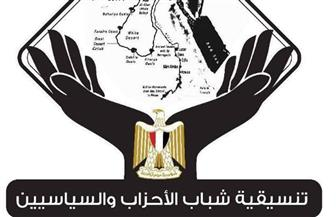 """""""تنسيقية شباب الأحزاب"""": نثمن تحركات القيادة السياسية لحفظ الأمن القومي المصري"""