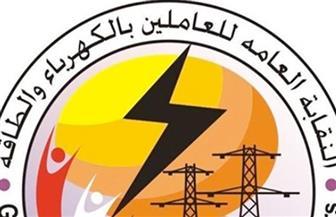 العاملون بجنوب القاهرة للكهرباء يرفضون أي ادعاءات تمس أمن الوطن واستقراره