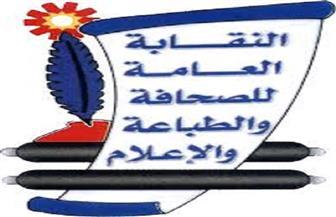 نقابة العاملين بالصحافة والطباعة ترفض دعوات هدم الاقتصاد المصري