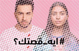 """إطلاق حملة """"لا تسامح مع العنف ضد النساء"""".. غدا"""