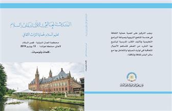 """""""البابطين الثقافية"""" تصدر كتابا حول وقائع """"المنتدى العالمي الأول لثقافة السلام"""" في لاهاي"""