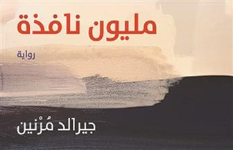 """صدور الترجمة العربية للرواية الأسترالية """"مليون نافذة"""" بترجمة محمد عبد النبي"""