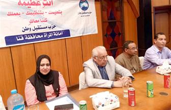 """مستقبل وطن يعقد ندوة لتنفيذ مبادرة """"أنت عظيمة"""" في مركز أبوتشت بقنا  صور"""