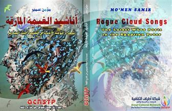 """""""أناشيد الغيمة المارقة"""".. 148 شاعرا يمثلون أحدث موجات قصيدة النثر بمصر"""