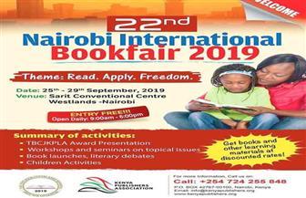 مصر تشارك لأول مرة في معرض نيروبي الدولي للكتاب بكينيا