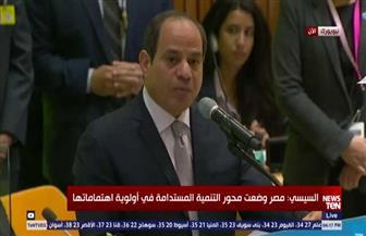 بث مباشر لقمة التنمية المستدامة بالأمم المتحدة بحضور الرئيس السيسي