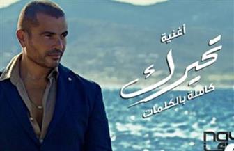 """عمرو دياب يشوق جمهوره بمقطع من """"تحيرك"""""""