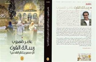 """""""مصير القدس"""" في كتاب جديد للأردني عامر طهبوب عن المؤسسة العربية للنشر"""