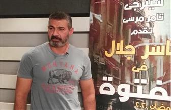 """ياسر جلال عن مسلسله الجديد """"الفتوة"""": نموذج البطل الشعبي جذاب.. وهذا سر نجاحي   صور"""