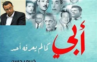 """خيري حسن يناقش كتابه """"أبي الذي لا يعرفه أحد"""" في بني سويف.. الجمعة"""