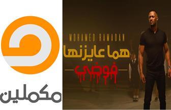 """إفلاس.. قناة مكملين تسطو على أغنية """"هما عايزينها فوضى"""" لمحمد رمضان"""