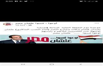 اليوم.. المصريون يتجمعون في ميدان هشام بركات وأمام النصب التذكاري تأييدا للدولة ومؤسساتها