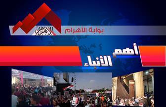 موجز-لأهم-الأنباء-من-بوابة-الأهرام-اليوم-الجمعة--سبتمبر--|-فيديو