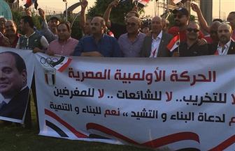 اللجنة الأوليمبية تشارك في مسيرات المنصة لدعم مصر والرئيس السيسي | صور