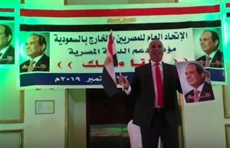 الاتحاد العام للمصريين بالسعودية يعلن تأييده للرئيس السيسي  فيديو