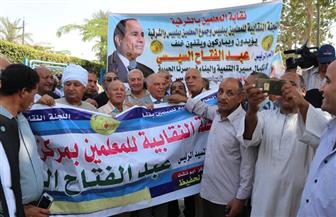 عشرات الآلاف من المعلمين يشاركون في تظاهرة تأييد الرئيس السيسي ومؤسسات الدولة بالمنصة |صور