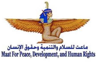 """""""ماعت"""" تدين الهجوم الإرهابي على كمين بئر العبد.. وتطالب المجتمع الدولي بمواجهة الإرهاب"""