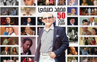 محمد صبحي يحتفل بـ 50 عاما على تأسيس مدرسته المسرحية| صور